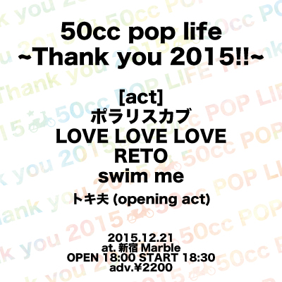 50ccpoplife_flyer
